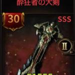 【HIT】3月14日アップデート!シーズン2武器と強化スキルについて!