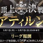 【HIT】バディ(ペット)先行配布!アティルン大討伐の詳細