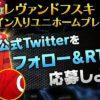 【モバサカC】選手の直筆サイン入りユニフォームが当たるだと!?