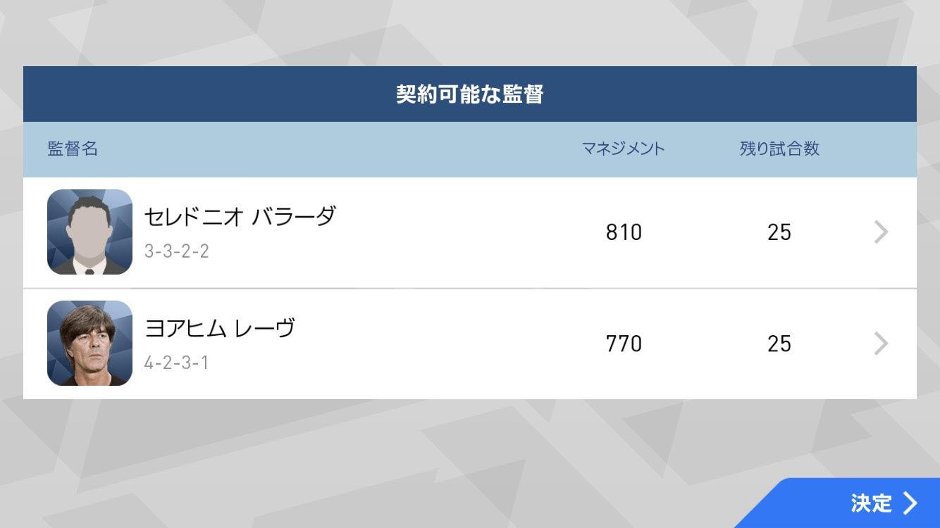 監督 ウイイレ アプリ 2020 最強