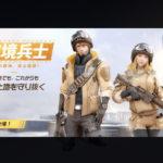【荒野行動】新武器SVDなど2018年1月18日アップデート情報