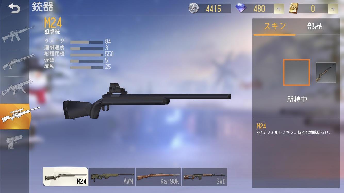 荒野行動 銃 スキン 性能