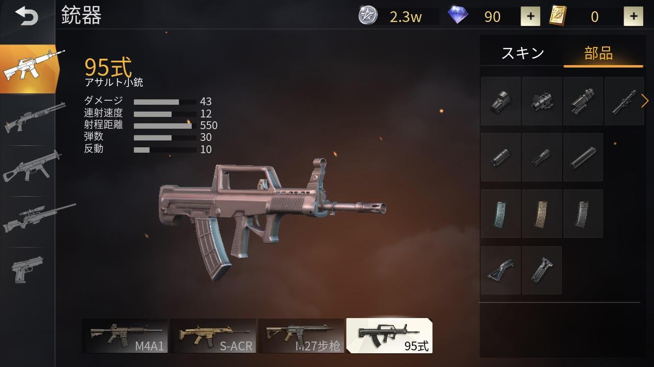【荒野行動】新武器95式の性能は?遠近両用アサルト小銃