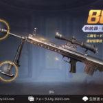 【荒野行動】新狙撃銃88式など2018年3月9日アップデート情報