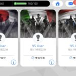 【ウイイレアプリ】ロシアW杯イベントでmyClubコイン大量入手
