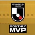 【ウイイレアプリ】FP能力値:Monthly MVP: J2 April '19